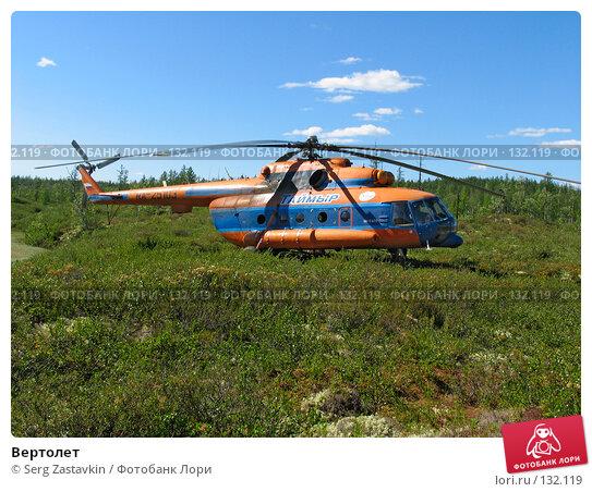 Вертолет, фото № 132119, снято 5 июля 2004 г. (c) Serg Zastavkin / Фотобанк Лори