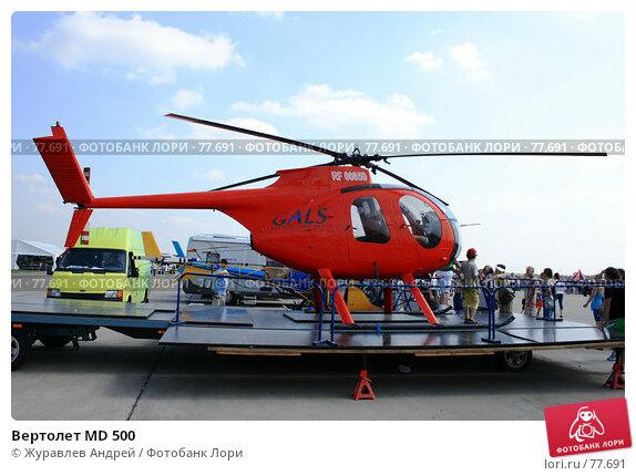Вертолет MD 500, эксклюзивное фото № 77691, снято 25 августа 2007 г. (c) Журавлев Андрей / Фотобанк Лори