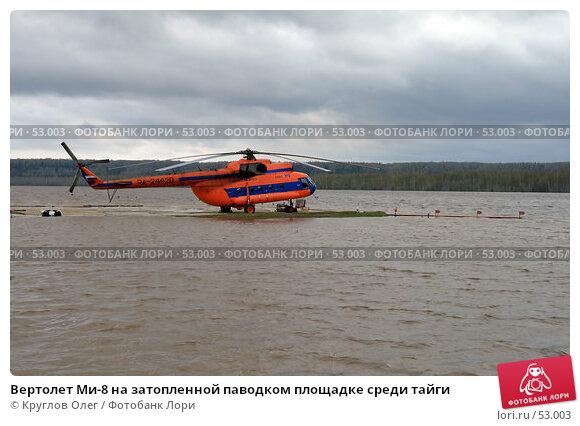 Вертолет Ми-8 на затопленной паводком площадке среди тайги, фото № 53003, снято 27 мая 2007 г. (c) Круглов Олег / Фотобанк Лори
