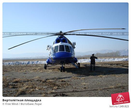 Вертолётная площадка, эксклюзивное фото № 249823, снято 1 июля 2007 г. (c) Free Wind / Фотобанк Лори