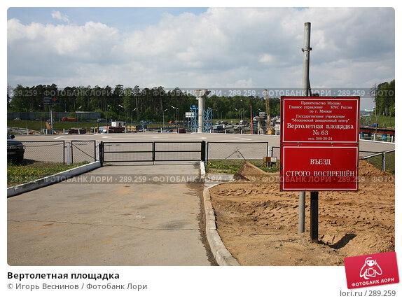 Вертолетная площадка, эксклюзивное фото № 289259, снято 13 мая 2008 г. (c) Игорь Веснинов / Фотобанк Лори