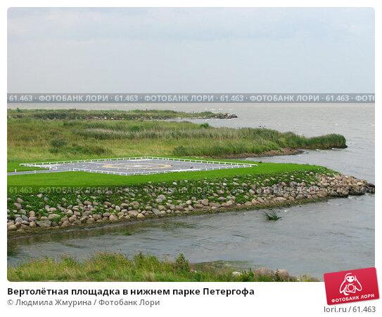 Вертолётная площадка в нижнем парке Петергофа, фото № 61463, снято 9 августа 2005 г. (c) Людмила Жмурина / Фотобанк Лори