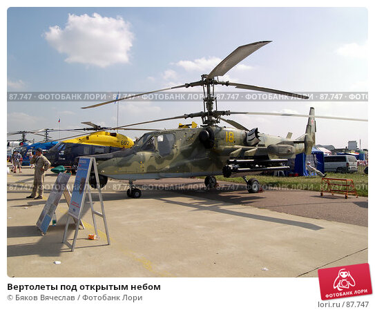 Вертолеты под открытым небом, фото № 87747, снято 25 августа 2007 г. (c) Бяков Вячеслав / Фотобанк Лори