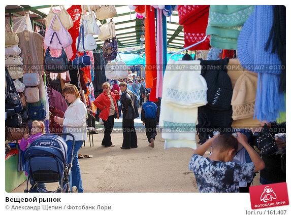 Вещевой рынок, эксклюзивное фото № 161407, снято 18 сентября 2007 г. (c) Александр Щепин / Фотобанк Лори