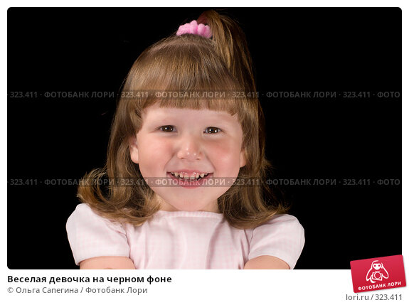 Веселая девочка на черном фоне, фото № 323411, снято 25 июня 2007 г. (c) Ольга Сапегина / Фотобанк Лори