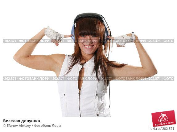 Веселая девушка, фото № 202371, снято 9 февраля 2008 г. (c) Efanov Aleksey / Фотобанк Лори