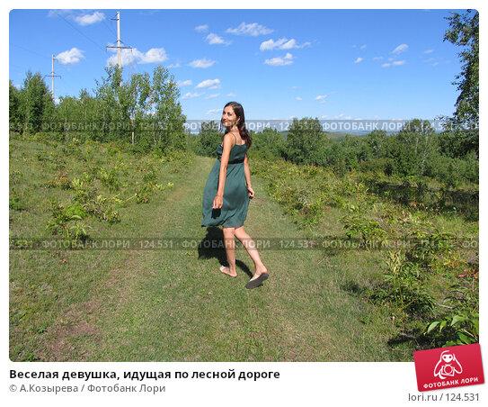 Веселая девушка, идущая по лесной дороге, фото № 124531, снято 26 августа 2007 г. (c) A.Козырева / Фотобанк Лори