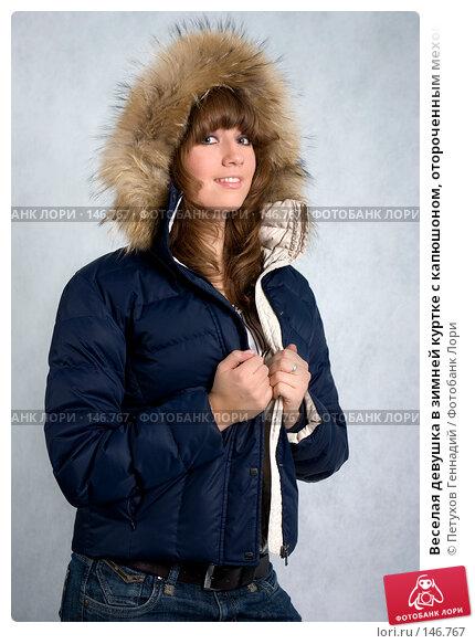 Веселая девушка в зимней куртке с капюшоном, отороченным мехом, фото № 146767, снято 1 декабря 2007 г. (c) Петухов Геннадий / Фотобанк Лори