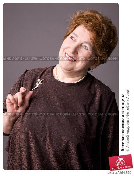 Веселая пожилая женщина, фото № 264379, снято 26 апреля 2008 г. (c) Андрей Андреев / Фотобанк Лори