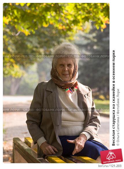 Веселая старушка на скамейке в осеннем парке, фото № 121203, снято 1 октября 2007 г. (c) Ольга Сапегина / Фотобанк Лори