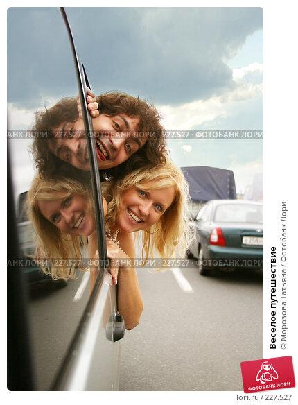 Веселое путешествие, фото № 227527, снято 3 сентября 2005 г. (c) Морозова Татьяна / Фотобанк Лори