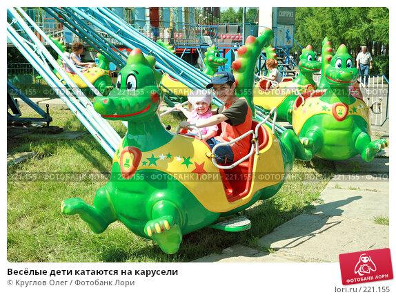 Купить «Весёлые дети катаются на карусели», фото № 221155, снято 8 июля 2007 г. (c) Круглов Олег / Фотобанк Лори