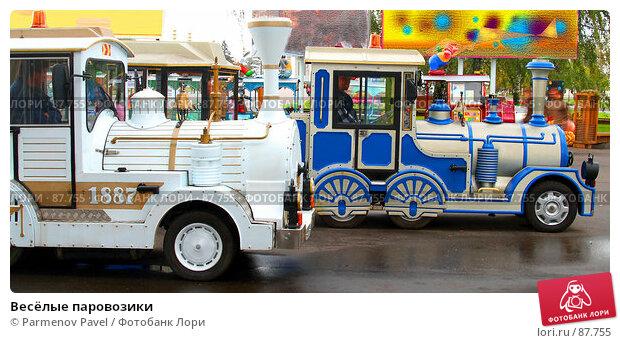Весёлые паровозики, фото № 87755, снято 16 сентября 2007 г. (c) Parmenov Pavel / Фотобанк Лори