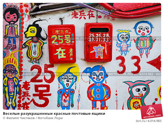 Веселые разукрашенные красные почтовые ящики (2010 год). Редакционное фото, фотограф Филипп Чистяков / Фотобанк Лори