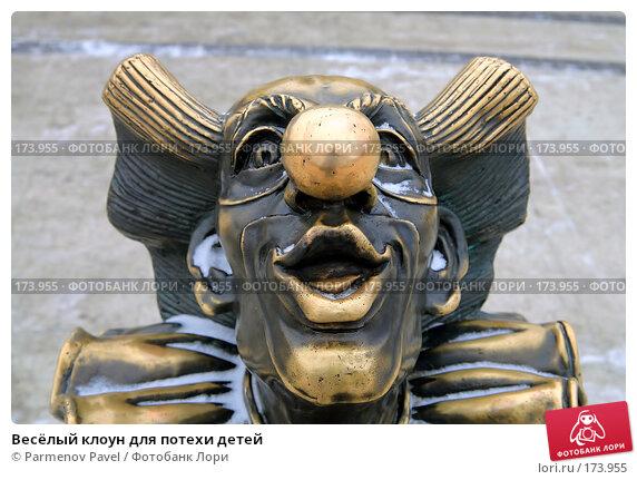 Весёлый клоун для потехи детей, фото № 173955, снято 11 января 2008 г. (c) Parmenov Pavel / Фотобанк Лори