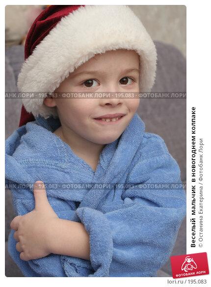 Веселый  мальчик  в новогоднем колпаке, фото № 195083, снято 9 ноября 2007 г. (c) Останина Екатерина / Фотобанк Лори