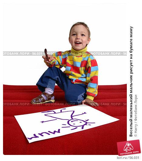Купить «Веселый маленький мальчик рисует на бумаге маму», фото № 56031, снято 4 июня 2007 г. (c) Harry / Фотобанк Лори