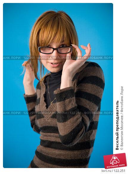 Купить «Веселый преподаватель», фото № 122251, снято 2 мая 2007 г. (c) Валентин Мосичев / Фотобанк Лори
