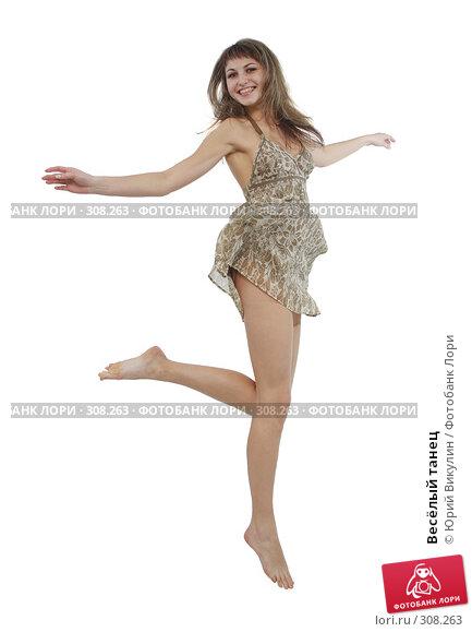 Весёлый танец, фото № 308263, снято 6 мая 2008 г. (c) Юрий Викулин / Фотобанк Лори