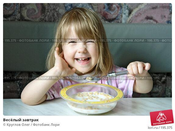 Весёлый завтрак, фото № 195375, снято 9 апреля 2007 г. (c) Круглов Олег / Фотобанк Лори