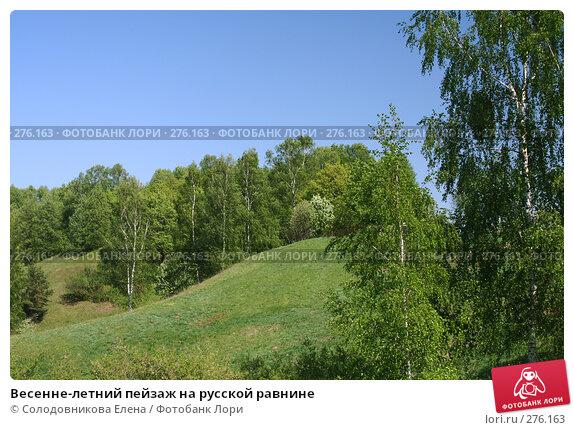 Весенне-летний пейзаж на русской равнине, фото № 276163, снято 20 мая 2007 г. (c) Солодовникова Елена / Фотобанк Лори
