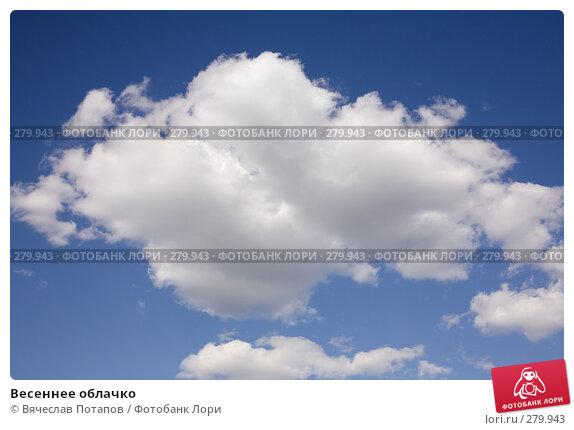 Купить «Весеннее облачко», фото № 279943, снято 27 апреля 2008 г. (c) Вячеслав Потапов / Фотобанк Лори