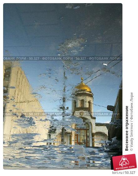 Весеннее отражение, фото № 50327, снято 14 марта 2003 г. (c) Vasily Smirnov / Фотобанк Лори