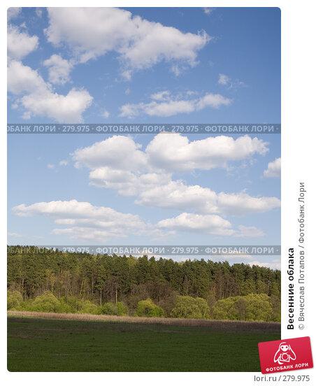 Весенние облака, фото № 279975, снято 27 апреля 2008 г. (c) Вячеслав Потапов / Фотобанк Лори