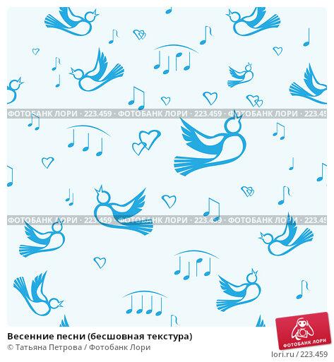 Весенние песни (бесшовная текстура), иллюстрация № 223459 (c) Татьяна Петрова / Фотобанк Лори