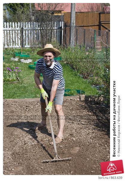 Купить «Весенние работы на дачном участке», фото № 863639, снято 10 мая 2009 г. (c) Николай Коржов / Фотобанк Лори