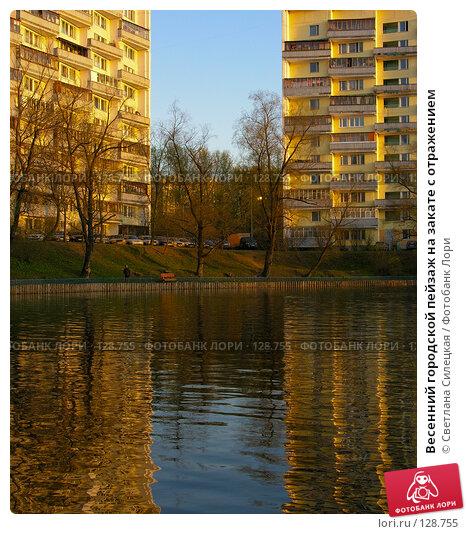 Весенний городской пейзаж на закате с отражением, фото № 128755, снято 6 мая 2007 г. (c) Светлана Силецкая / Фотобанк Лори