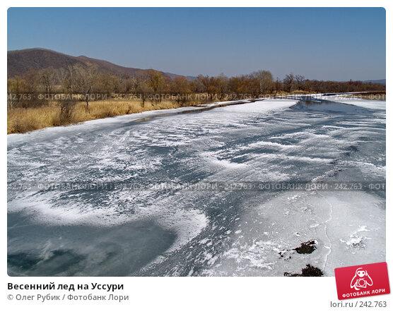 Весенний лед на Уссури, фото № 242763, снято 20 марта 2008 г. (c) Олег Рубик / Фотобанк Лори