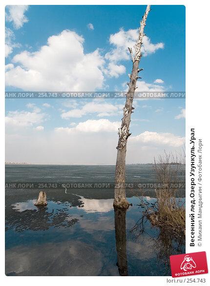Весенний лед.Озеро Узункуль.Урал, фото № 254743, снято 15 апреля 2008 г. (c) Михаил Мандрыгин / Фотобанк Лори