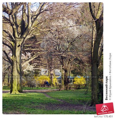 Весенний парк, фото № 175451, снято 30 апреля 2017 г. (c) Юрий Брыкайло / Фотобанк Лори