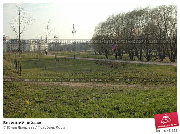 Купить «Весенний пейзаж», фото № 3655, снято 30 апреля 2006 г. (c) Юлия Яковлева / Фотобанк Лори
