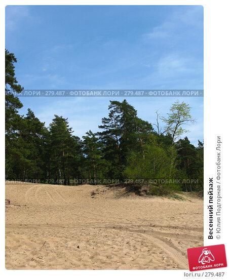 Весенний пейзаж, фото № 279487, снято 10 мая 2008 г. (c) Юлия Селезнева / Фотобанк Лори