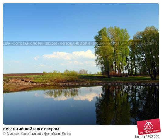 Весенний пейзаж с озером, фото № 302299, снято 10 мая 2008 г. (c) Михаил Коханчиков / Фотобанк Лори