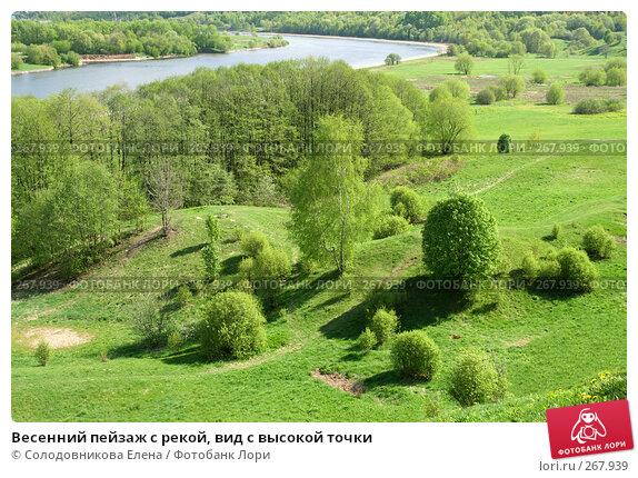 Весенний пейзаж с рекой, вид с высокой точки, фото № 267939, снято 14 мая 2007 г. (c) Солодовникова Елена / Фотобанк Лори