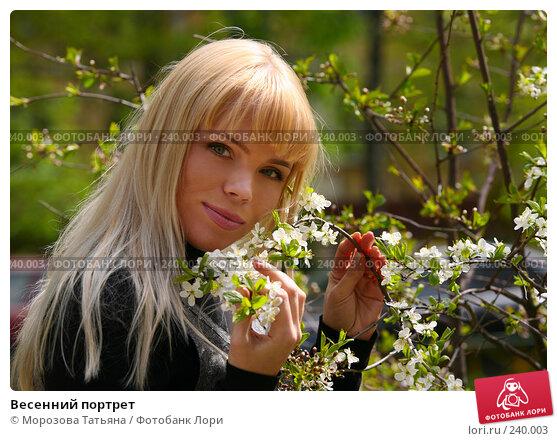 Весенний портрет, фото № 240003, снято 7 мая 2007 г. (c) Морозова Татьяна / Фотобанк Лори