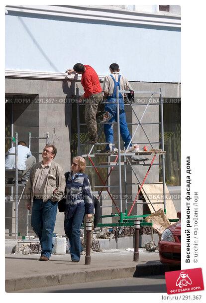 Купить «Весенний ремонт фасада дома», фото № 291367, снято 3 мая 2008 г. (c) urchin / Фотобанк Лори