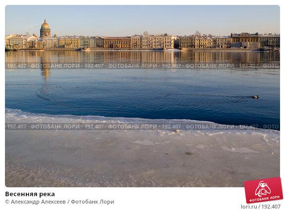 Весенняя река, эксклюзивное фото № 192407, снято 16 марта 2006 г. (c) Александр Алексеев / Фотобанк Лори