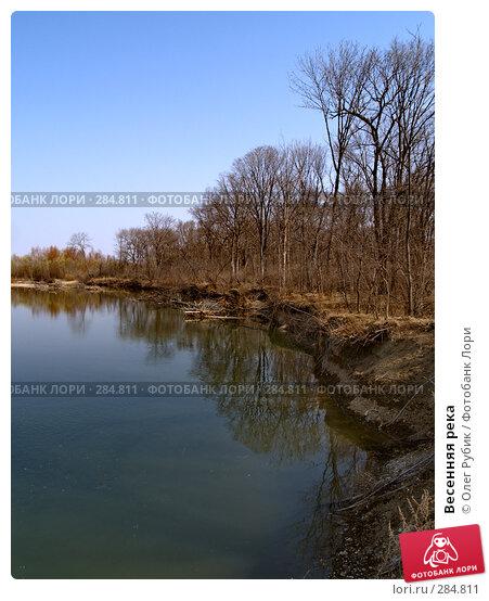 Купить «Весенняя река», фото № 284811, снято 8 апреля 2008 г. (c) Олег Рубик / Фотобанк Лори