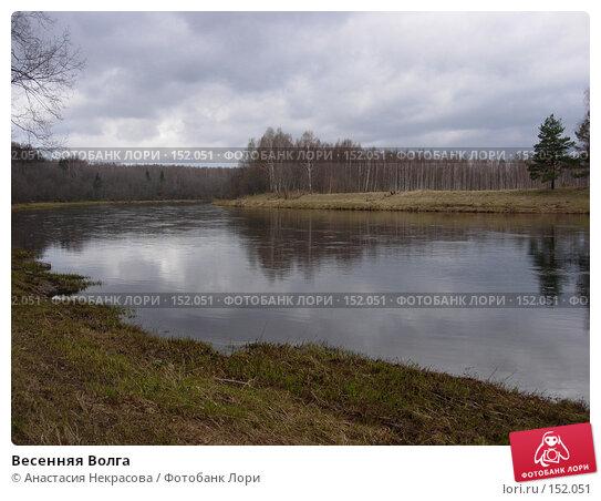 Купить «Весенняя Волга», фото № 152051, снято 1 мая 2005 г. (c) Анастасия Некрасова / Фотобанк Лори