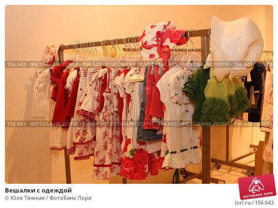 Вешалки с одеждой, фото № 156643, снято 21 декабря 2007 г. (c) Юля Тюмкая / Фотобанк Лори