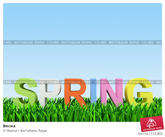 Весна, иллюстрация № 113903 (c) Hemul / Фотобанк Лори