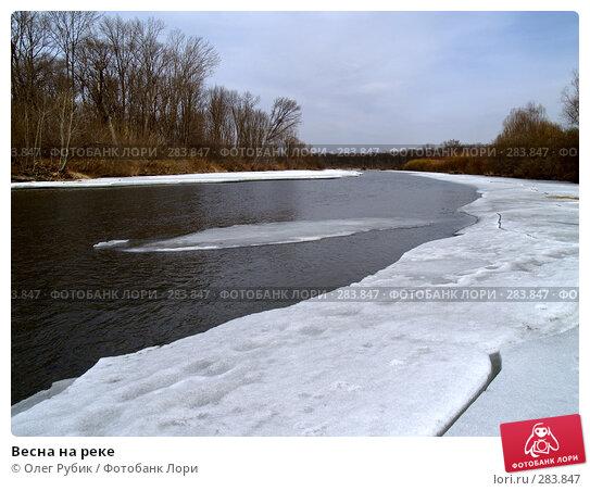 Весна на реке, фото № 283847, снято 22 марта 2008 г. (c) Олег Рубик / Фотобанк Лори
