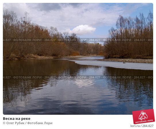 Весна на реке, фото № 284827, снято 29 марта 2008 г. (c) Олег Рубик / Фотобанк Лори