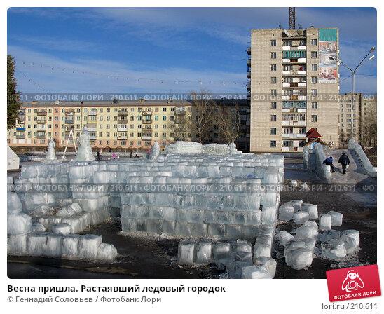 Весна пришла. Растаявший ледовый городок, фото № 210611, снято 27 февраля 2008 г. (c) Геннадий Соловьев / Фотобанк Лори
