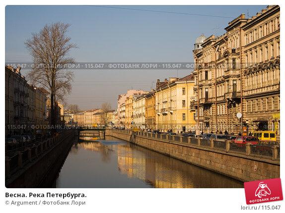 Купить «Весна. Река Петербурга.», фото № 115047, снято 26 марта 2007 г. (c) Argument / Фотобанк Лори