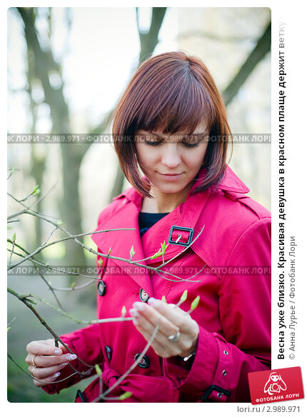 Купить «Весна уже близко. Красивая девушка в красном плаще держит ветку с распустившимися листьями», фото № 2989971, снято 7 мая 2011 г. (c) Анна Лурье / Фотобанк Лори